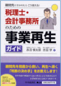 税理士・会計事務所のための事業再生
