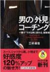 株式会社レアリゼスタイル 三好 凛佳 著書