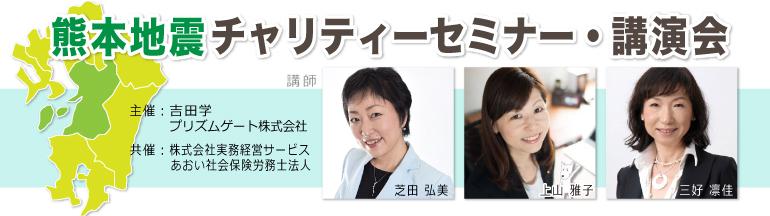 熊本地震チャリティーセミナー・講演会